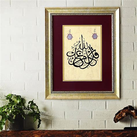 """Quran Frame """"All good comes from Allah"""" Quranic"""